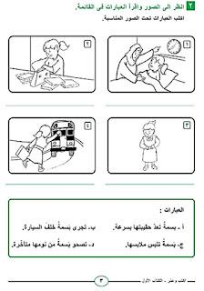 2 - اكتب و اعبر كتاب موازي رائع