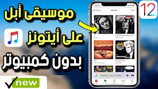 هدووء!!  طريقة حصرية لتحميل الموسيقى على مكتبة ابل الرسمية بدون كمبيوتر مجانًا! iOS 12