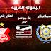 مشاهدة مباراة الإسماعيلي والأهلي بنغازى بث مباشر بتاريخ 13-09-2019 البطولة العربية للأندية