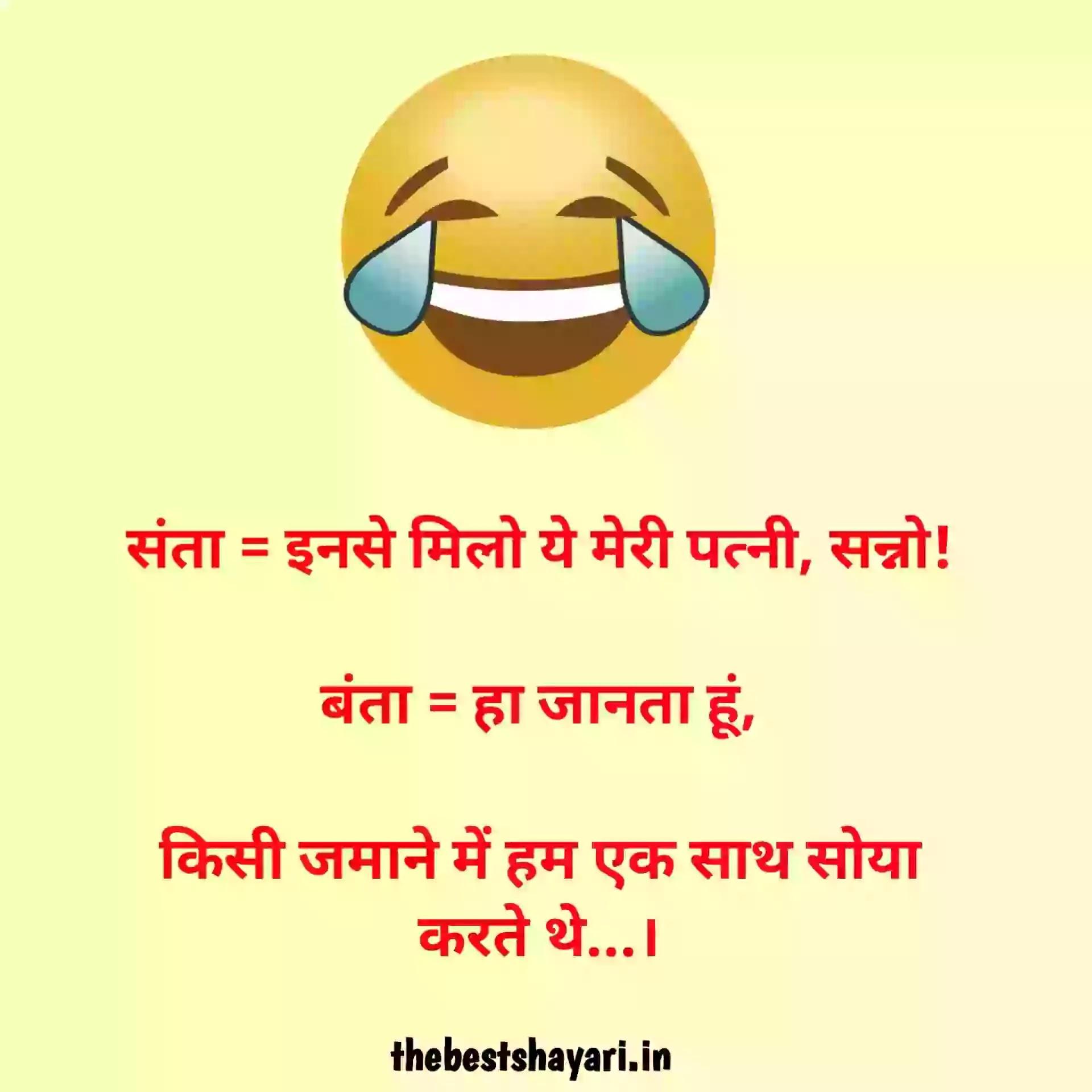 Hindi funny jokes photo