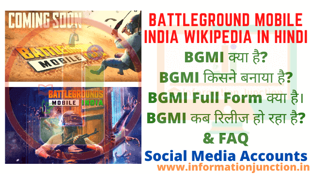 Battleground Mobile India Wikipedia in Hindi   BGMI Release Date