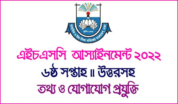 HSC ICT Assignment Answer 2022 6th Week