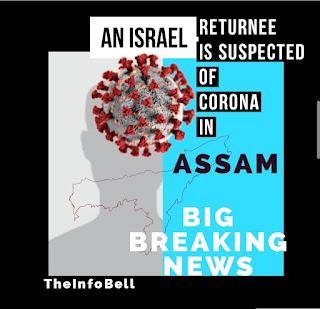 An Israel Returnee is Suspected of Corona in Assam