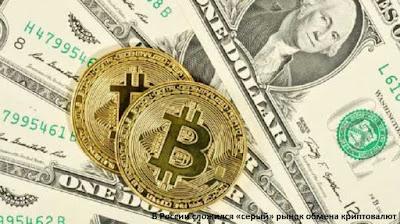 В России сложился «серый» рынок обмена криптовалют