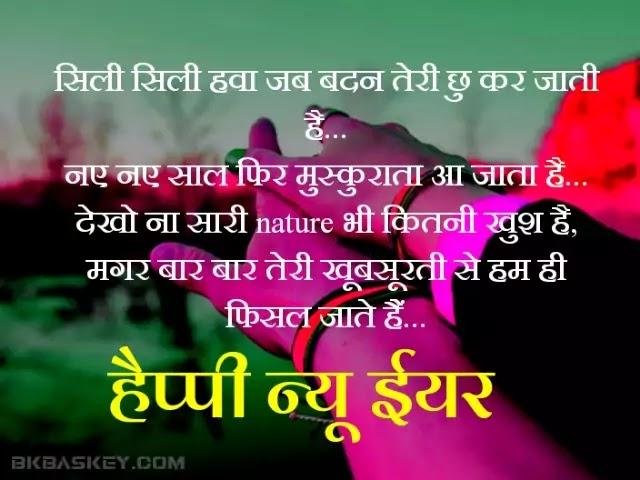 Romantic New Year Love Shayari For Boyfriend   Romantic Happy New Year Shayari For Gf And Bf