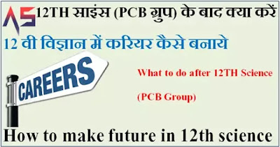 What to do after 12TH Science (PCB Group) - 12TH साइंस (PCB ग्रुप) के बाद क्या करें
