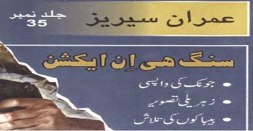 http://www.bookstube.net/2014/10/sanghe-in-action-by-ibn-e-safi.html