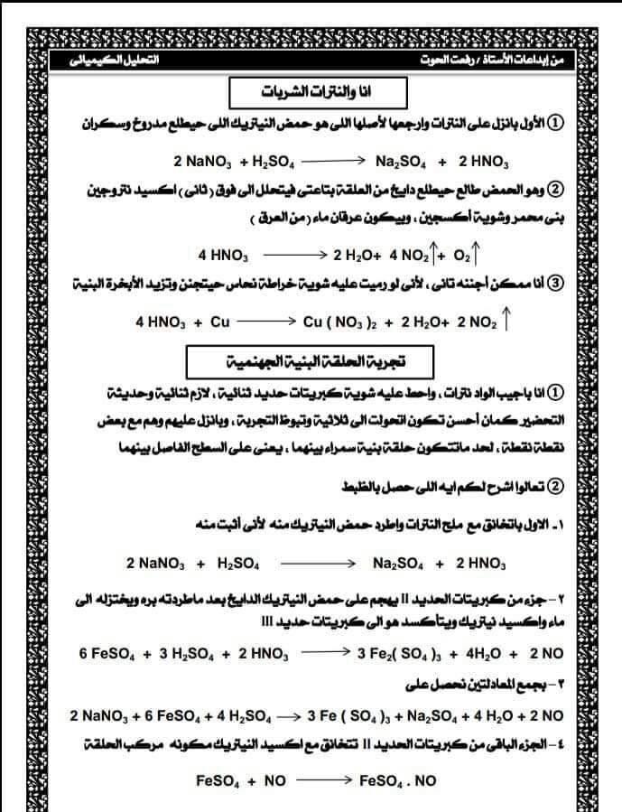 ملخص التحليل الكيميائي بالعامية - كيمياء تالتة ثانوي 4