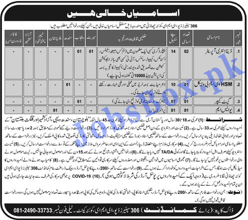 Pak Army 306 Spares Depot EME Quetta Jobs 2021 in Pakistan