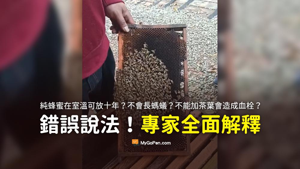 純蜂蜜不用冰冰箱 純蜂蜜不可以和茶葉一起喝 會造成心血管拴塞 純蜂蜜是單糖 螞蟻只吃雙糖 謠言 影片