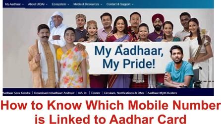 How to Know Which Mobile Number is Linked to Aadhar Card  | कैसे पता करें कि कौन सा मोबाइल नंबर आपके आधार से लिंक है