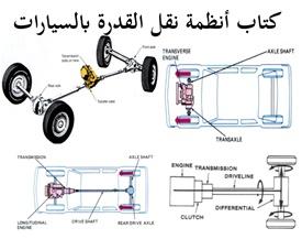 أنظمة نقل القدرة بالسيارات pdf
