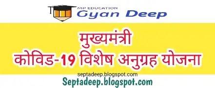 Mukhyamantri COVID-19 Vishesh Anugrah Yojana, मुख्यमंत्री कोविड-19 विशेष अनुग्रह योजना की जानकारी