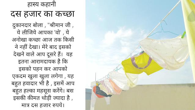 (Hindi Story - Underwear Worth Rupees Ten Thousand