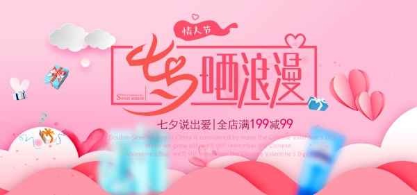 Tanabata sun romantic promotion poster design free psd