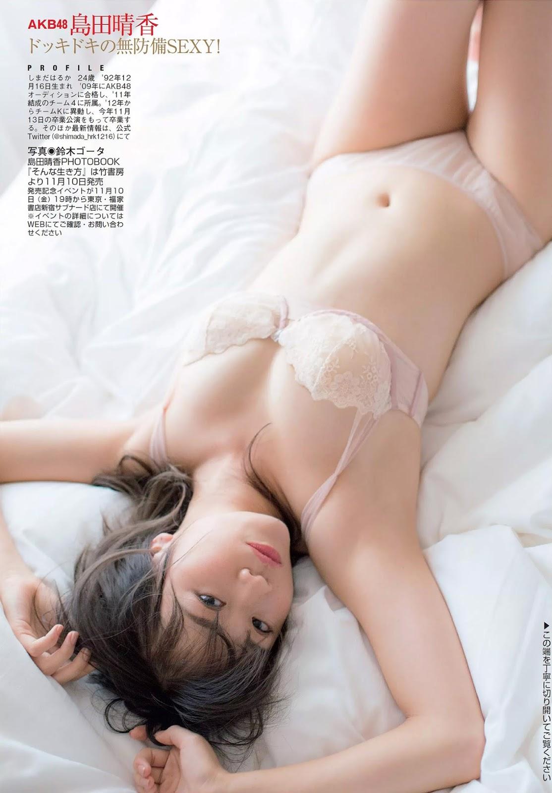 Shimada Haruka 島田晴香, FLASH 電子版 2017.11.07 No.1444 (フラッシュ 2017年11月07日号)