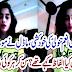 Hud Kashi Se Pehlay Model Anam Tanoli Nay Kaya Kaha Video Dekheen.