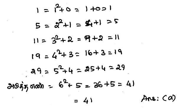 TNPSC  Archaeological Officer exam- 2020 | Maths Question Paper 2020 கணித விளக்கம் & BOOK Proof (Both Tamil and English)