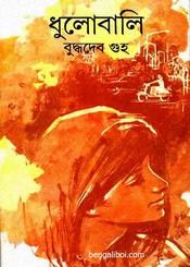 Dhulobali by Buddhadeb Guha ebook