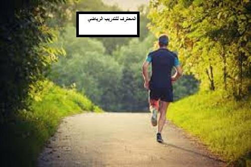 المسموح والممنوع أكله في رياضة الجري خلال شهر رمضان
