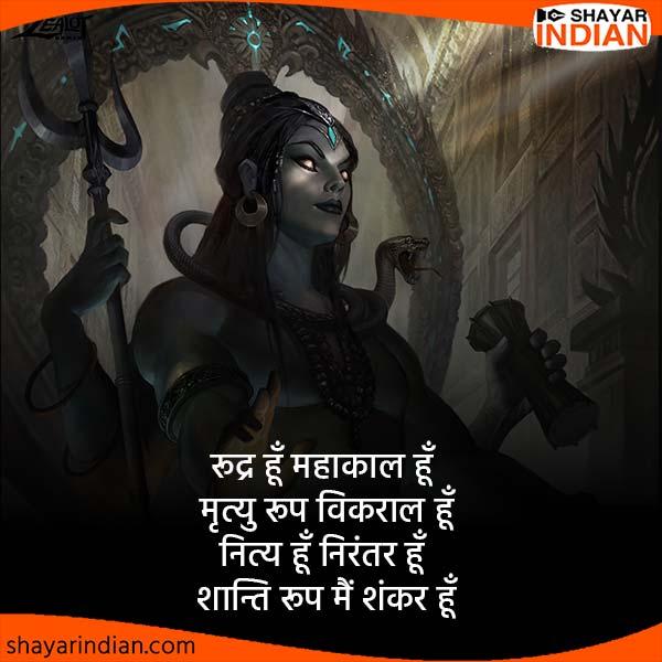 Shiv Shankar Status - Rudra, Mrityu, Vikral, Nitya, Nirantar, Shanti, Shankar