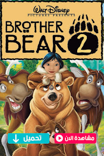 مشاهدة وتحميل فيلم اخي الدب Brother Bear 2 2006 مترجم عربي