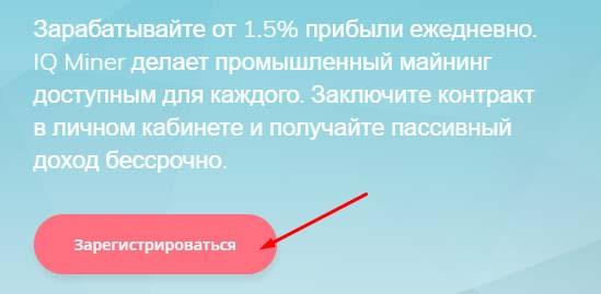 Регистрация в IQMiner