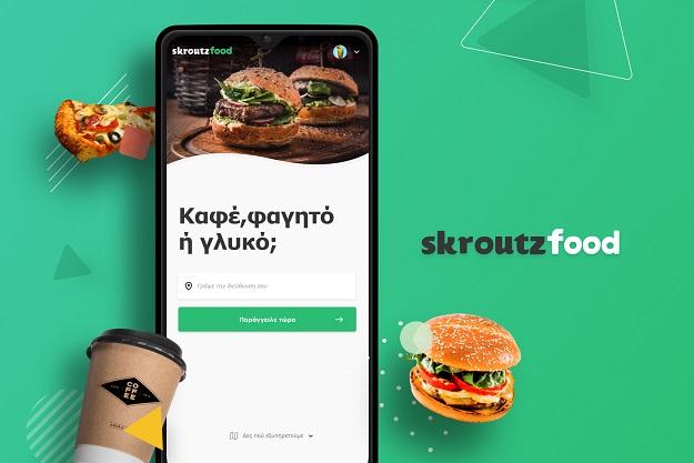 Skroutz Food - Η μεγάλη εταιρία μπαίνει στον χώρο των online παραγγελιών delivery