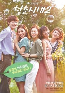 Download Drama Korea Age of Youth Season 2 Full Episode Sub Indo [Update]