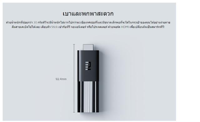 เปลี่ยนทีวีธรรมดาให้กลายเป็นสมาร์ททีวี  Mi TV Stick