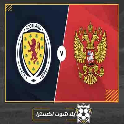 بث مباشر مباراة روسيا واسكتلندا