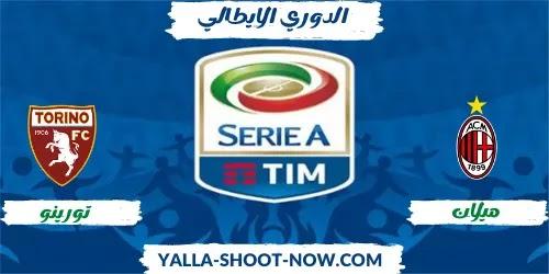 تقرير  مباراة ميلان وتورينو الدوري الايطالي