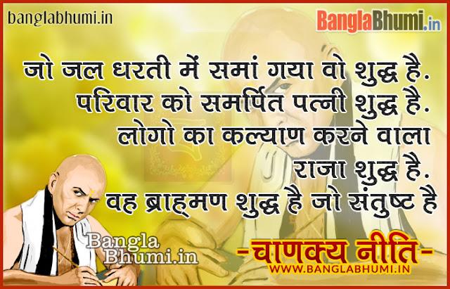Hindi Chanakya Niti Photos Download - हिंदी में चाणक्य नीति फ़ोटो