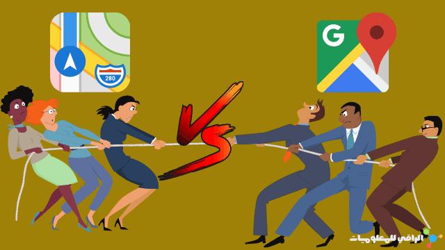 هل خرائط آبل أفضل من خرائط جوجل؟