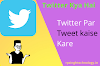 Twitter क्या है? How To Use :- Tweet kya hai in Hindi  2020 - rpsinghtechnology