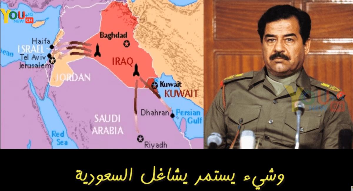 صدام-السعودية