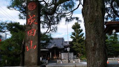 成田山の文字