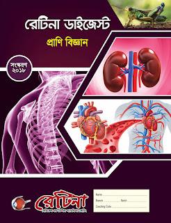 রেটিনা ডাইজেস্ট প্রাণিবিজ্ঞান বই pdf Download | Retina Digest Zoology Book Pdf