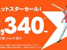 捷星日本 春季特價 日本國內線最低 2340yen起