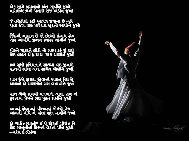 एक साथे कामनानो अंत लावीने जुओ Gujarati Gazal By Naresh K. Dodia
