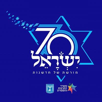 Ao completar 70 anos, Israel enfrenta o desafio de sua identidade