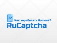RuCaptcha - как заработать больше?