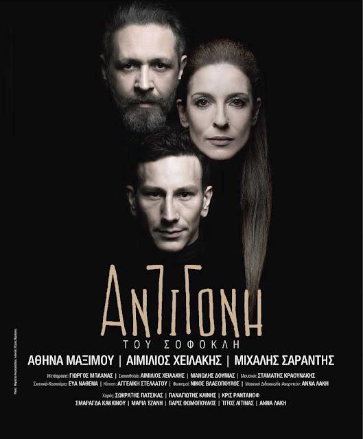 """Αναβάλλεται η σημερινή παράσταση """"Αντιγόνη"""" στο Αρχαίο Θέατρο Άργους"""