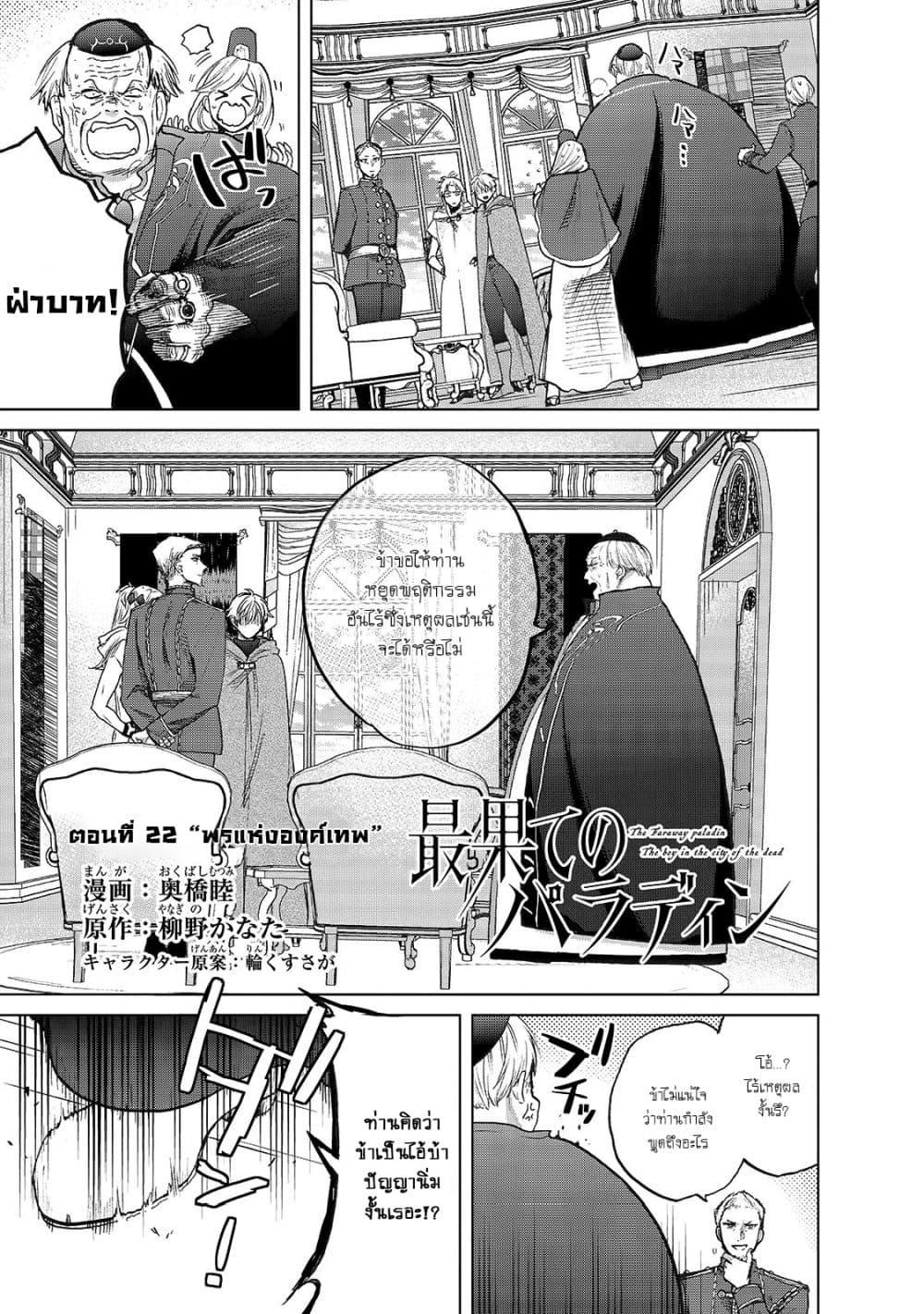อ่านการ์ตูน Saihate no Paladin ตอนที่ 22 หน้าที่ 1