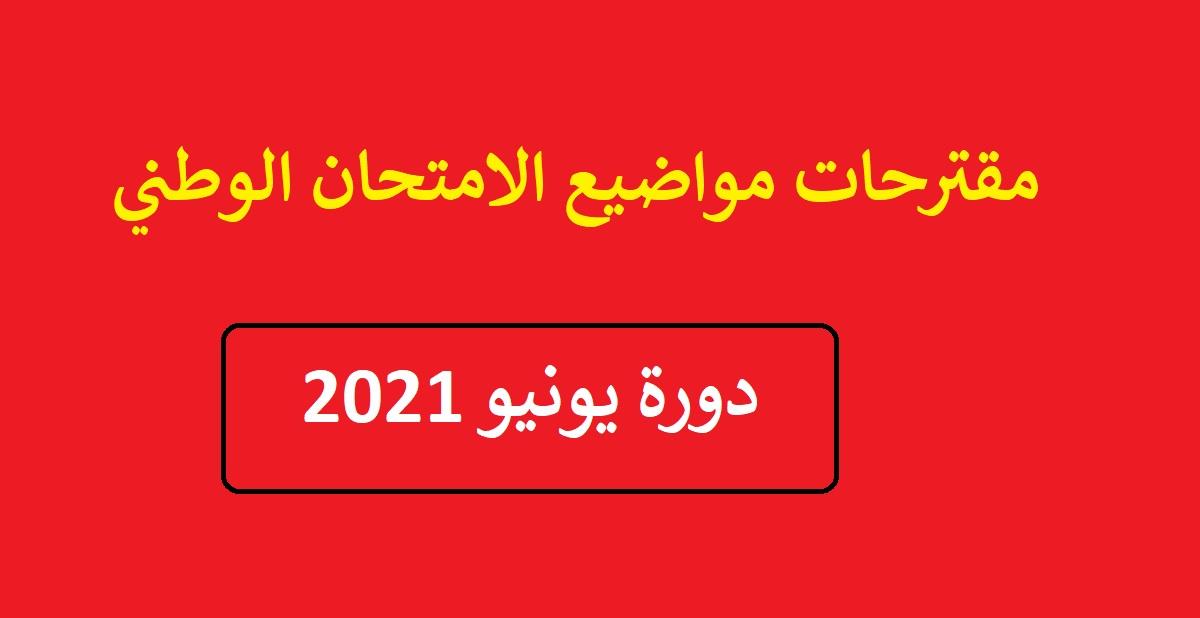اقتراح مواضيع الامتحان الوطني لنيل شهادة الباكالوريا دورة يونيو 2021