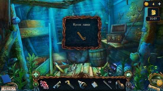 осуществляем поиск предметов и получим кусок лавки в игре затерянные земли 3