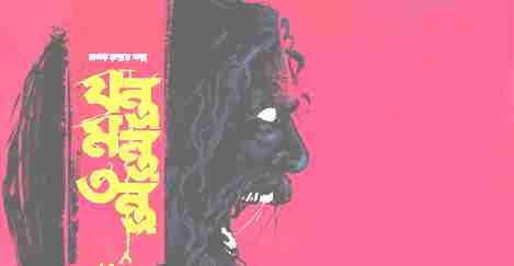 Jantro Mantro Tantro by Prokhor Rudra - Sunday Suspense MP3 Download