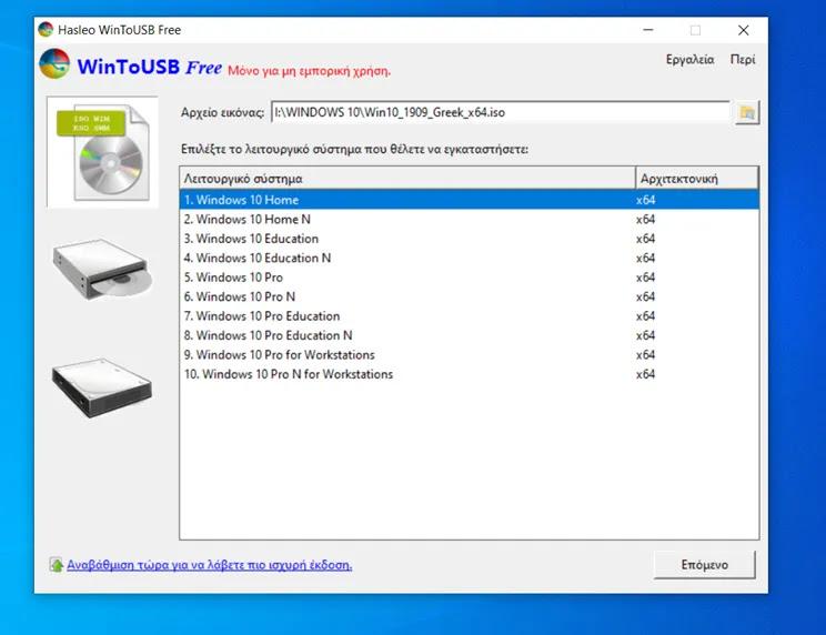 WinToUSB : Εγκατάσταση των Windows σε εξωτερικό  USB σκληρό δίσκο  ή σε στικάκι USB