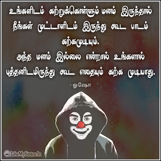 Osho quote in tamil