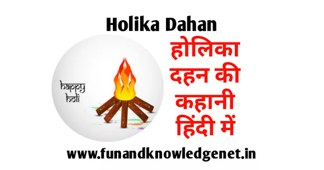 Holika Dahan Vrat ki Kahani in Hindi   होलिका दहन व्रत की कहानी हिंदी में